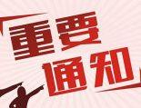 速卖通:春节期间平台服务及备货期等调整